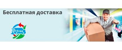 Безкоштовна доставка при покупці акційних товарів