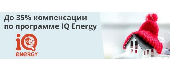 До 35% компенсации по программе IQ Energy