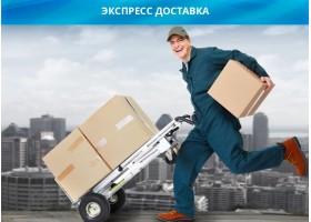 Експрес доставка