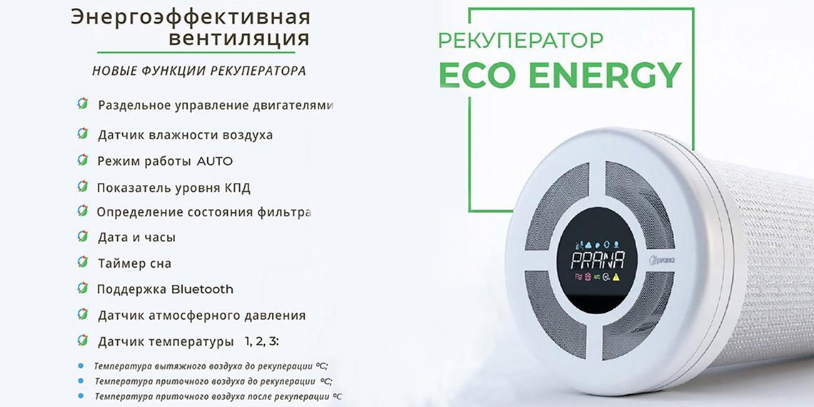 На кого рассчитана модель Prana 150 Eco Energy?