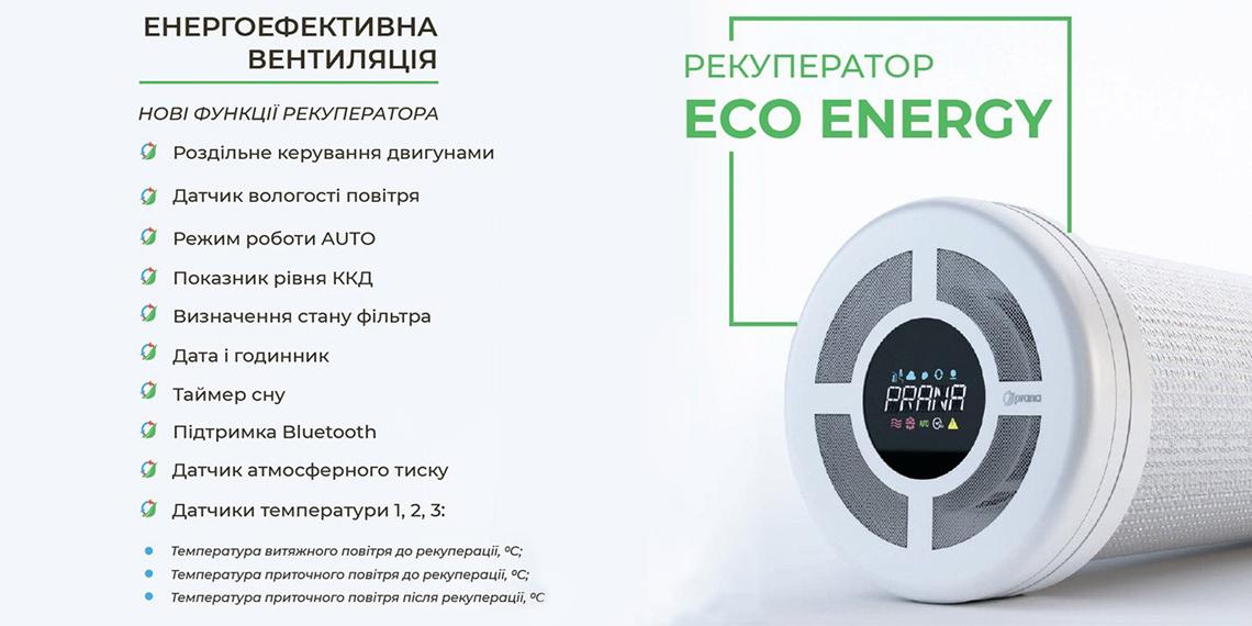 На кого розрахована модель Prana 150 Eco Energy?