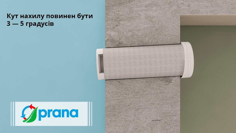 Рекуператор Prana 200С монтаж