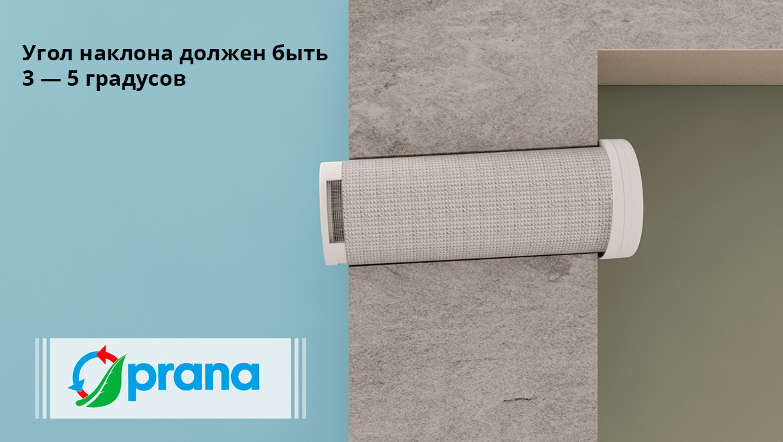 Рекуператор Prana 200G монтаж